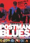 POSTMAN BLUES ポストマンブルース