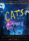 キャッツ CATS