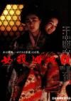 女殺油地獄 (1992年)