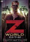Z WORLD ゼット・ワールド