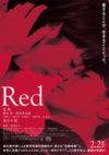 Red(夏帆&妻夫木聡主演)