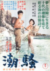 潮騒(1954年)