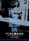 マッチ工場の少女