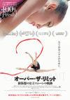 オーバーザリミット 新体操の女王マムーンの軌跡