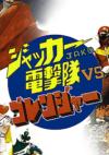 ジャッカー電撃隊VSゴレンジャー