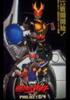 仮面ライダーアギト ProjectG4