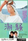 潮騒(1975年)