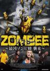 ZOMBEE ゾンビー 最凶ゾンビ蜂襲来