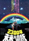 2300年未来への旅