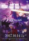 Fate/stay night [Heaven's Feel] I.presage flower