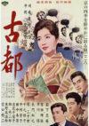 古都(1963年)