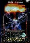 CUBE IQ/ハザード