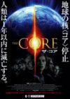 ザ・コア/THE CORE
