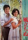 風立ちぬ(1976年)