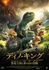 ディノキング 恐竜王国と炎の山の冒険