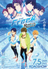 劇場版Free! Road to the World 夢