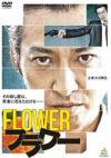 フラワー(2013年)