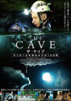 THE CAVE (ザ・ケイブ) サッカー少年救出までの18日間