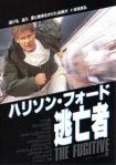 ハリソン・フォード 逃亡者 (1993)