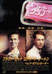ファイト・クラブ (1999) FIGHT CLUB