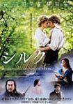 シルク(2007)