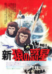 新・猿の惑星