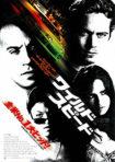 ワイルド・スピード (2001) THE FAST AND THE FURIOUS