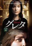 グレタ GRETA (2018)