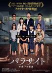 パラサイト 半地下の家族 2019年韓国映画 アカデミー賞作品賞受賞