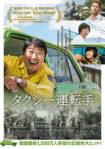 タクシー運転手 ~約束は海を越えて~ (2017)