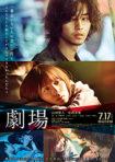 劇場 (2020) 行定勲監督