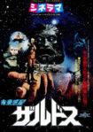 未来惑星ザルドス (1974)