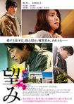 望み (2020)