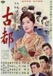 古都 (1963)