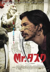 Mr.タスク (2014)